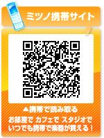 ミツノ携帯サイト