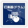 打楽器(ドラム)